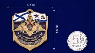 Металлическая накладка ВМФ - размер