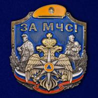 "Металлическая накладка ""За МЧС!"""