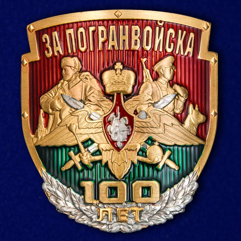 """Металлическая накладка """"За Погранвойска 100 лет"""""""
