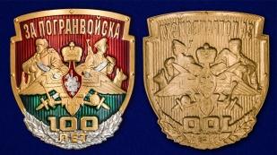 """Металлическая накладка """"За Погранвойска 100 лет"""" по выгодной цене"""