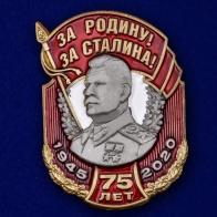 "Металлическая накладка ""За Родину! За Сталина!"""