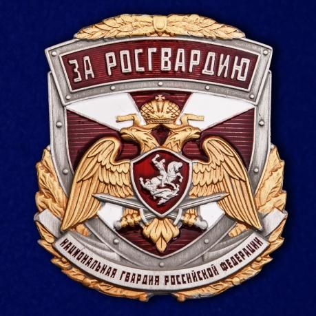 """Металлическая накладка """"За Росгвардию"""""""