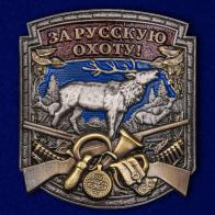 "Металлическая накладка ""За Русскую охоту!"""