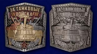 """Металлическая накладка """"За танковые войска!"""" - отменное качество"""