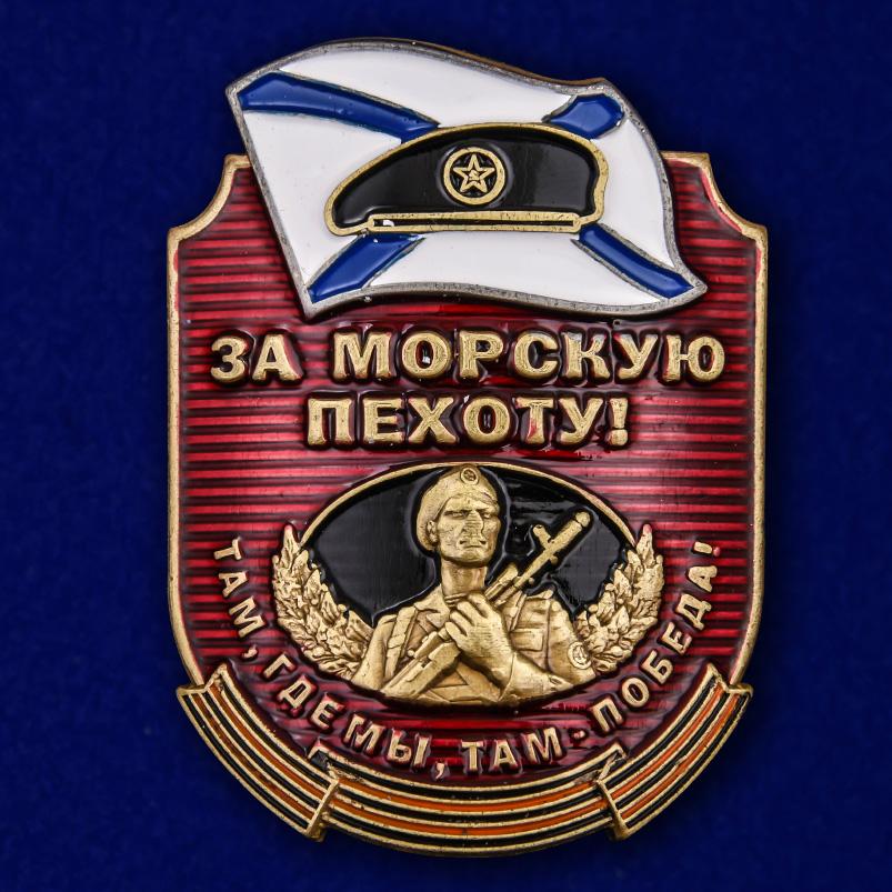"""Металлическая цветная накладка """"За Морскую пехоту!"""""""