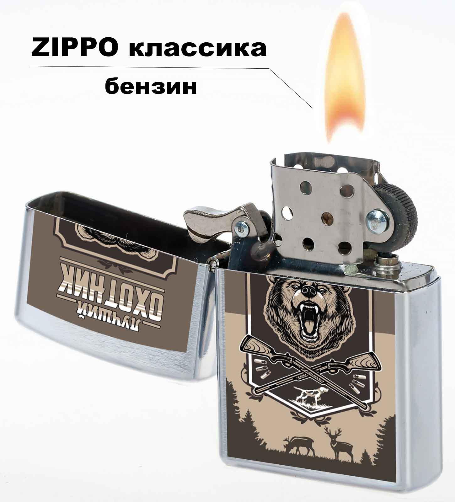 Купить металлическую зажигалку лучшего охотника с доставкой в ваш город