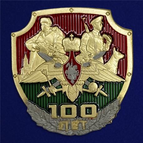 Металлический шильд 100 лет пограничным войскам