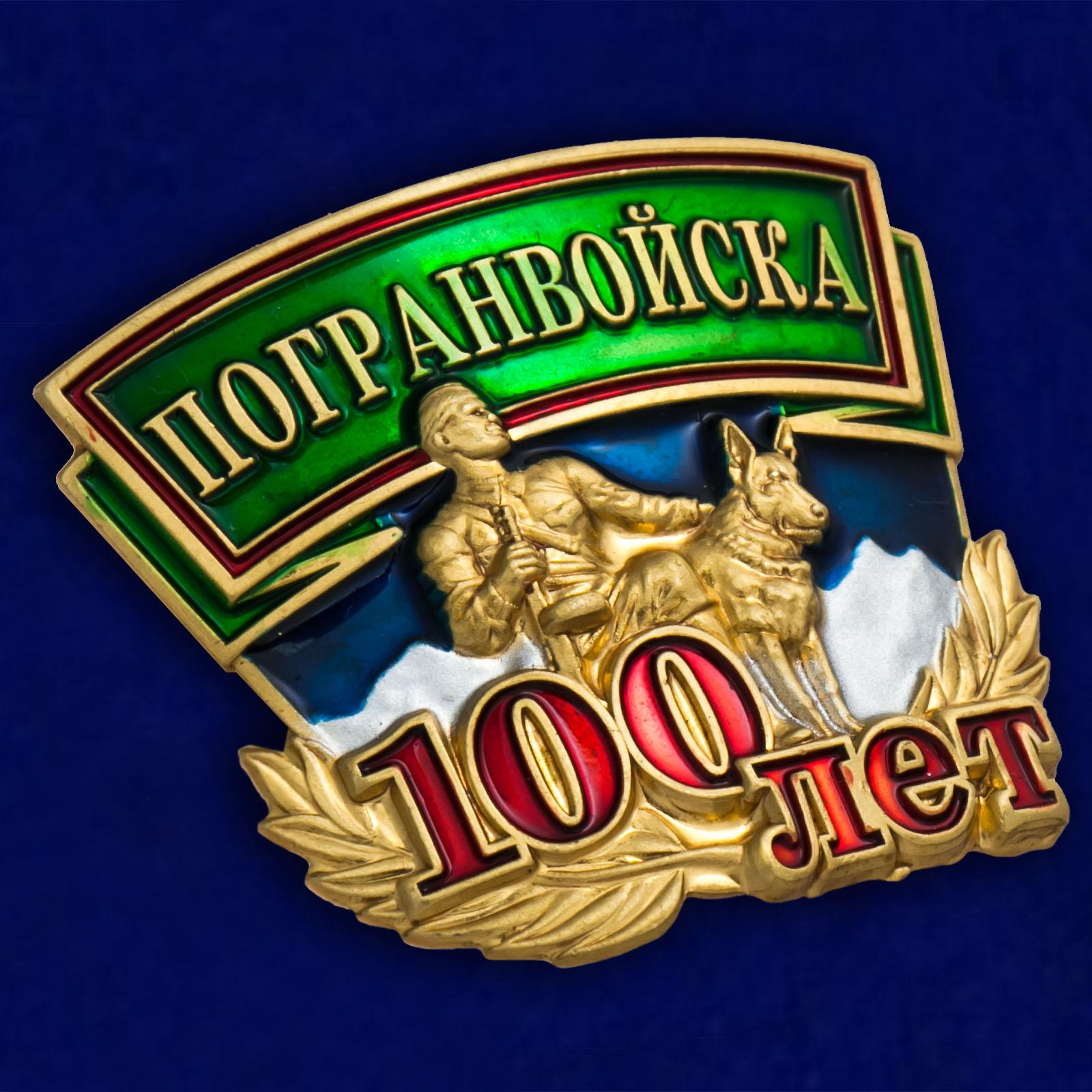 """Недорого купить металлический шильд """"100 лет Погранвойска"""""""