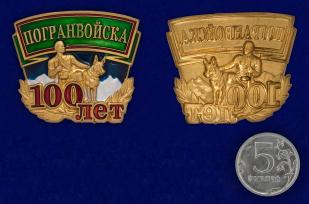 """Металлический шильд """"100 лет Погранвойска"""" для декора подарков"""