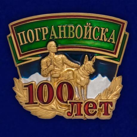 """Металлический шильд """"100 лет Погранвойска"""""""