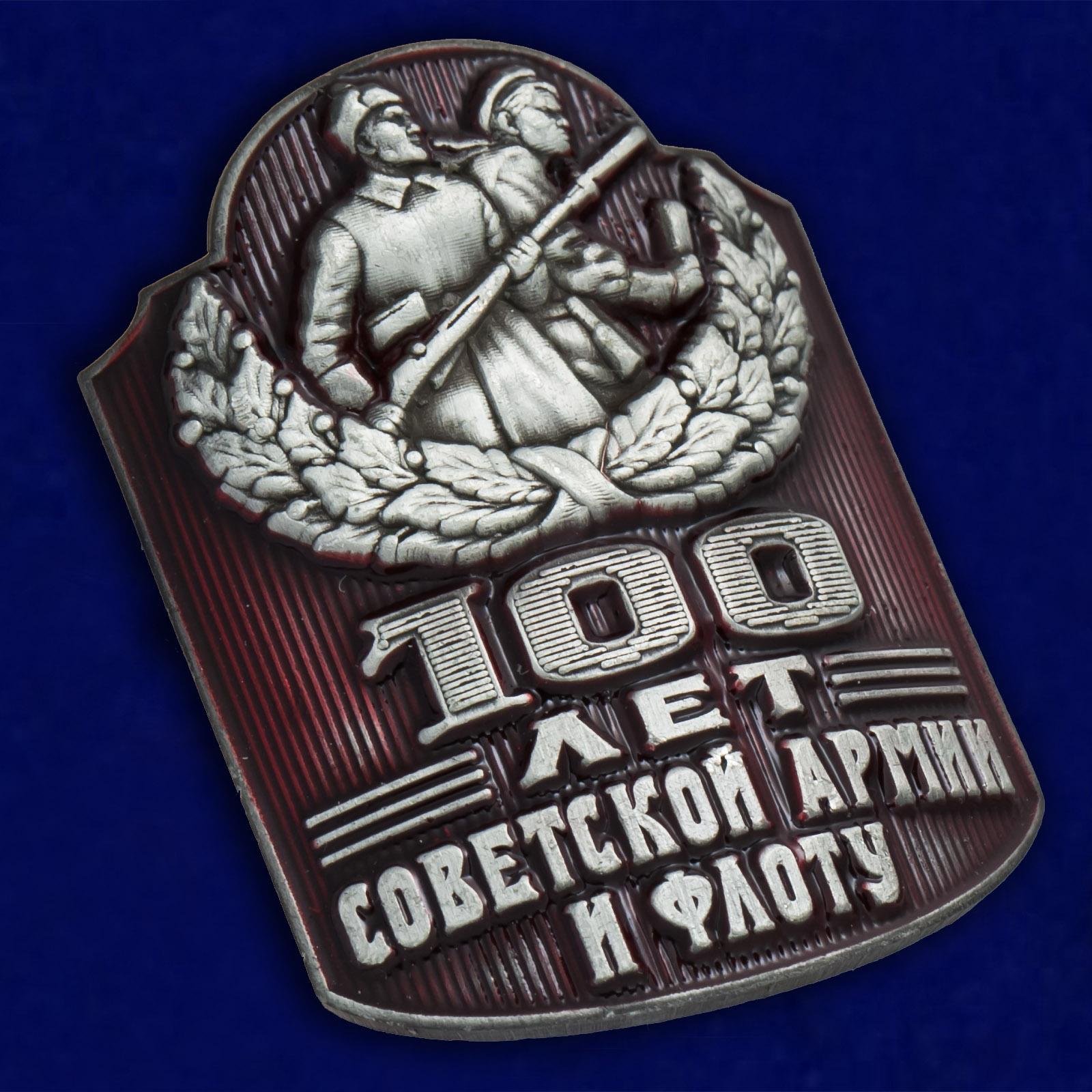 """Купить металлический шильд """"100 лет Советской Армии и Флоту"""""""