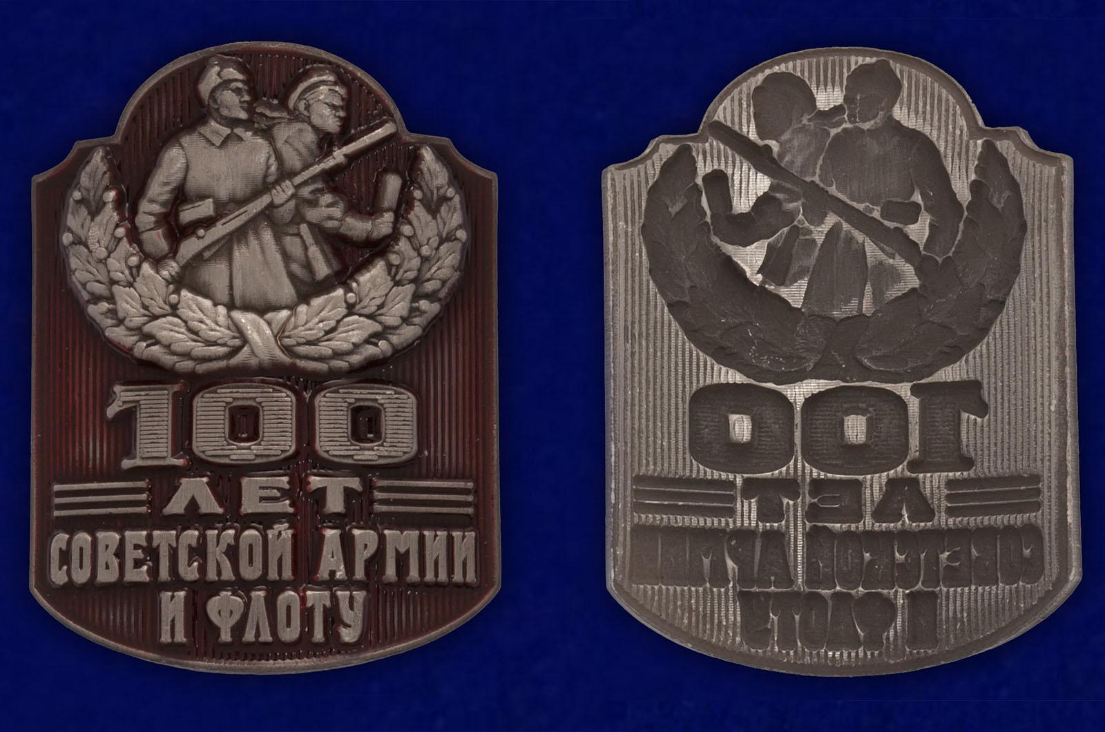 """Металлический шильд """"100 лет Советской Армии и Флоту"""" по выгодной цене"""