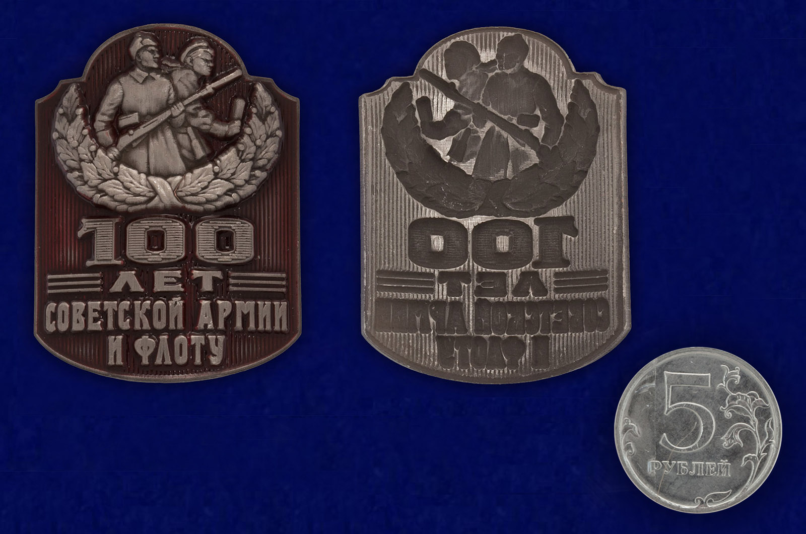 """Заказать металлический шильд """"100 лет Советской Армии и Флоту"""""""