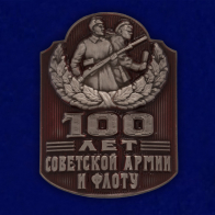 """Металлический шильд """"100 лет Советской Армии и Флоту"""""""