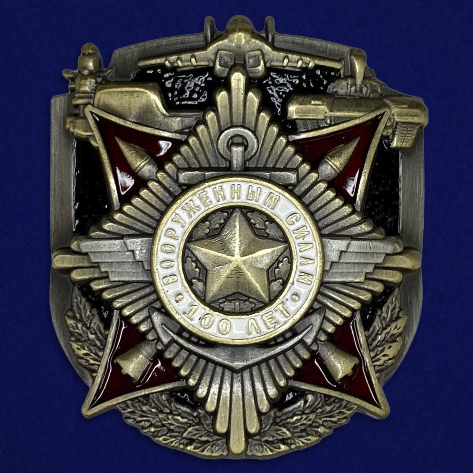 Металлическая накладка 100 лет Вооруженным силам