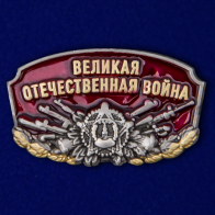 """Металлический шильд """"Великая Отечественная Война"""""""