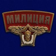 """Металлический шильдик """"Милиция"""""""