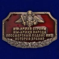 """Металлический шильдик """"Мы - Армия страны, Мы - Армия народа"""""""