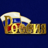 """Металлический шильдик """"Россия"""""""