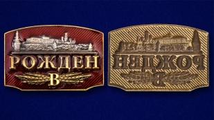 """Металлический шильдик """"Рожден в СССР"""" по лучшей цене"""