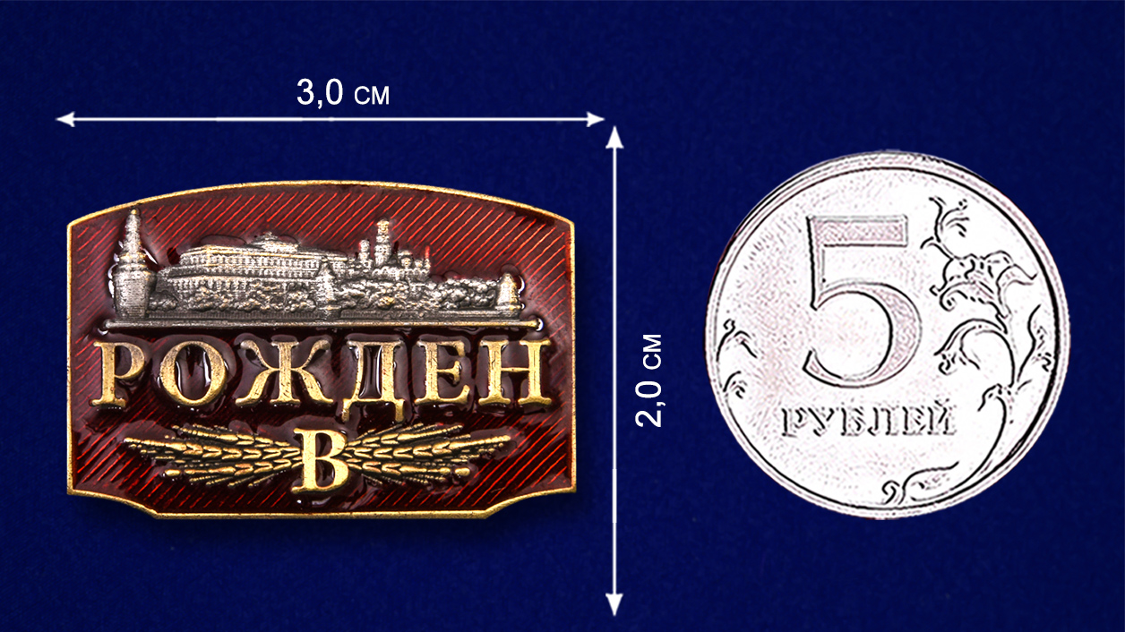 """Металлический шильдик """"Рожден в СССР"""" - размер"""