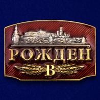 """Металлический шильдик """"Рожден в СССР"""""""