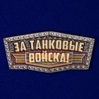 """Металлический шильдик """"За Танковые войска!"""""""