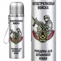 Металлический термос Мотострелковые войска