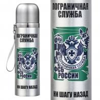 Металлический термос Пограничная служба ФСБ России