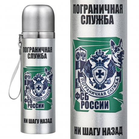 """Металлический термос """"Пограничная служба ФСБ России"""""""