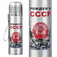 Металлический термос Рождён в СССР