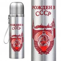 Металлический термос с принтом Рождён в СССР