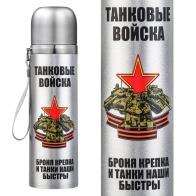Металлический термос Танковые войска