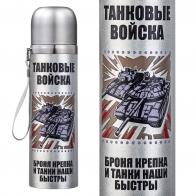 Металлический термос Танковые войска с девизом