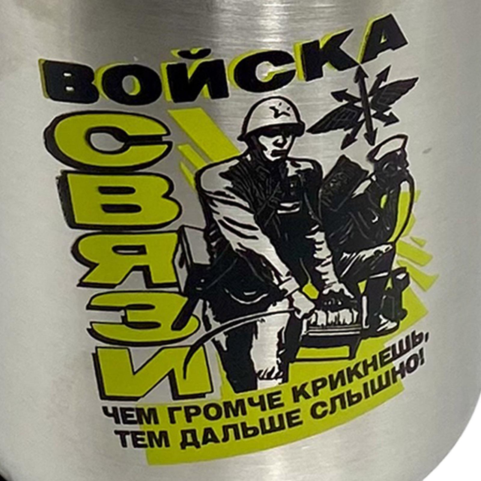Купить кофейную термокружку Войска Связи в подарок