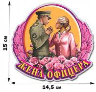 Милая наклейка любимой офицерской жене (15x14,5 см)
