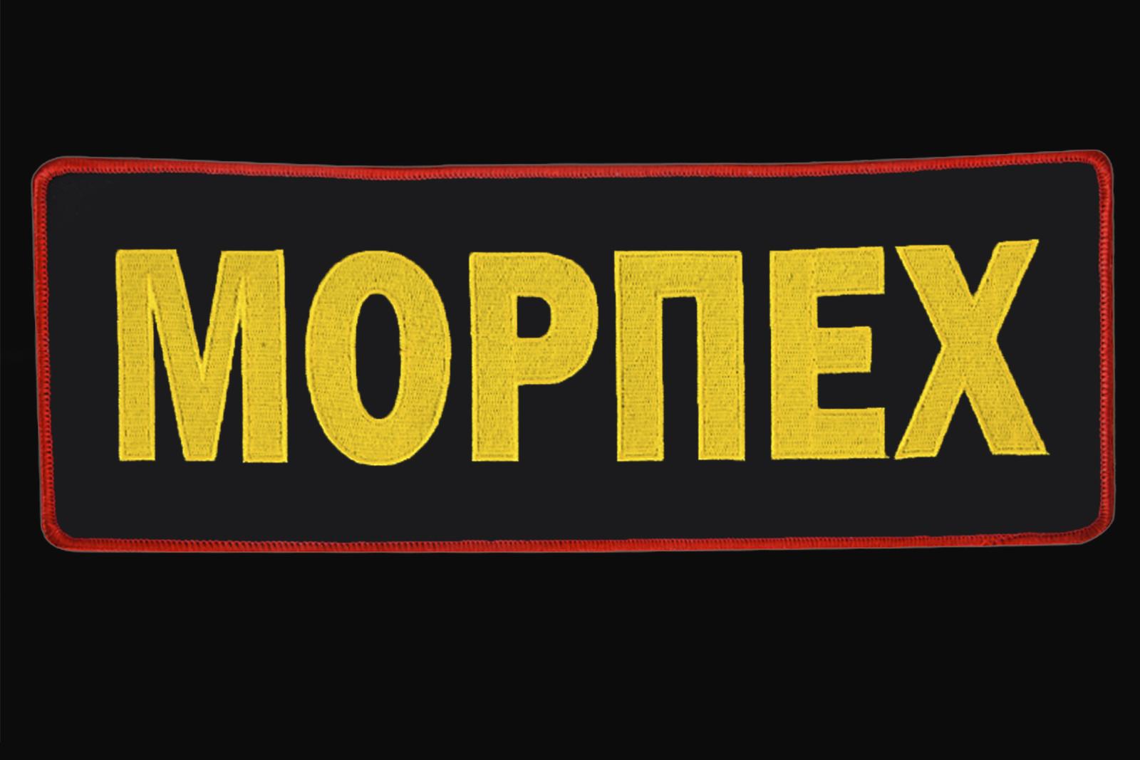 Милитари толстовка Морская пехота России купить по лучшей цене