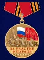 Мини-копия медали «Участнику парада» на 75 лет Победы