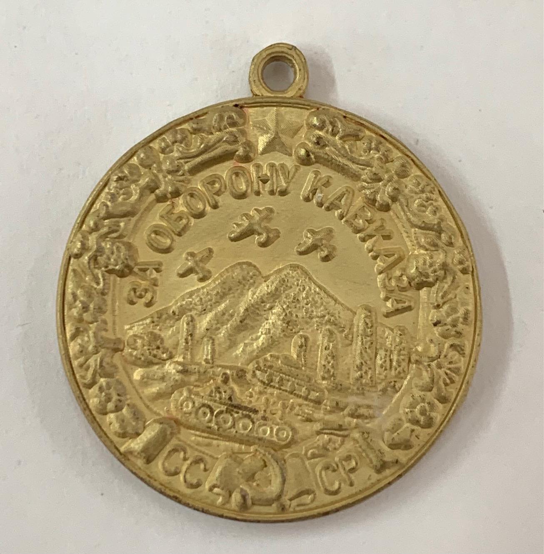 Мини-копия медали За оборону Кавказа