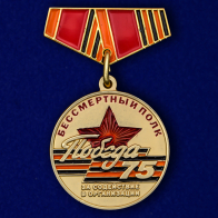 Мини-копия медали «За содействие в организации акции Бессмертный полк» на 75 лет Победы