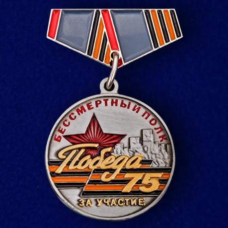 Мини-копия медали «За участие в шествии Бессмертный полк» на 75 лет Победы