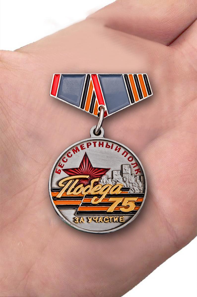 Мини-копия медали «За участие в шествии Бессмертный полк» на 75 лет Победы недорого в Военпро