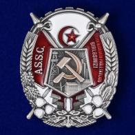 Мини-копия ордена Трудового Красного Знамени Азербайджанской ССР