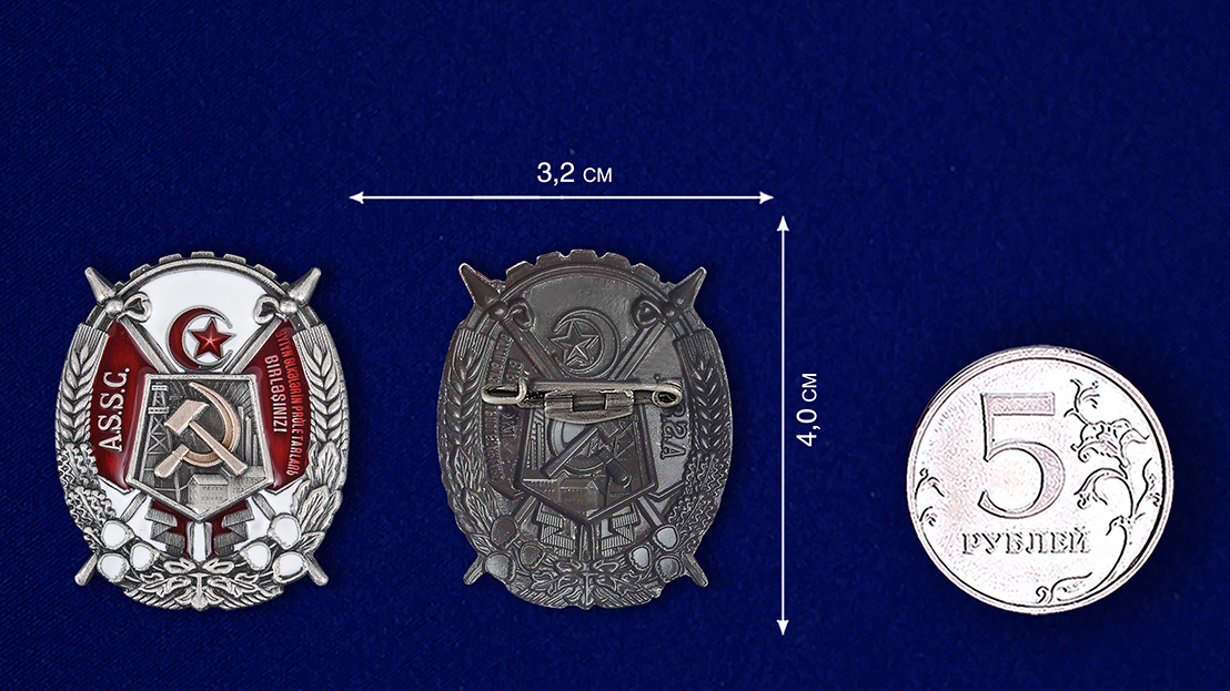 Мини-копия ордена Трудового Красного Знамени Азербайджанской ССР - размер