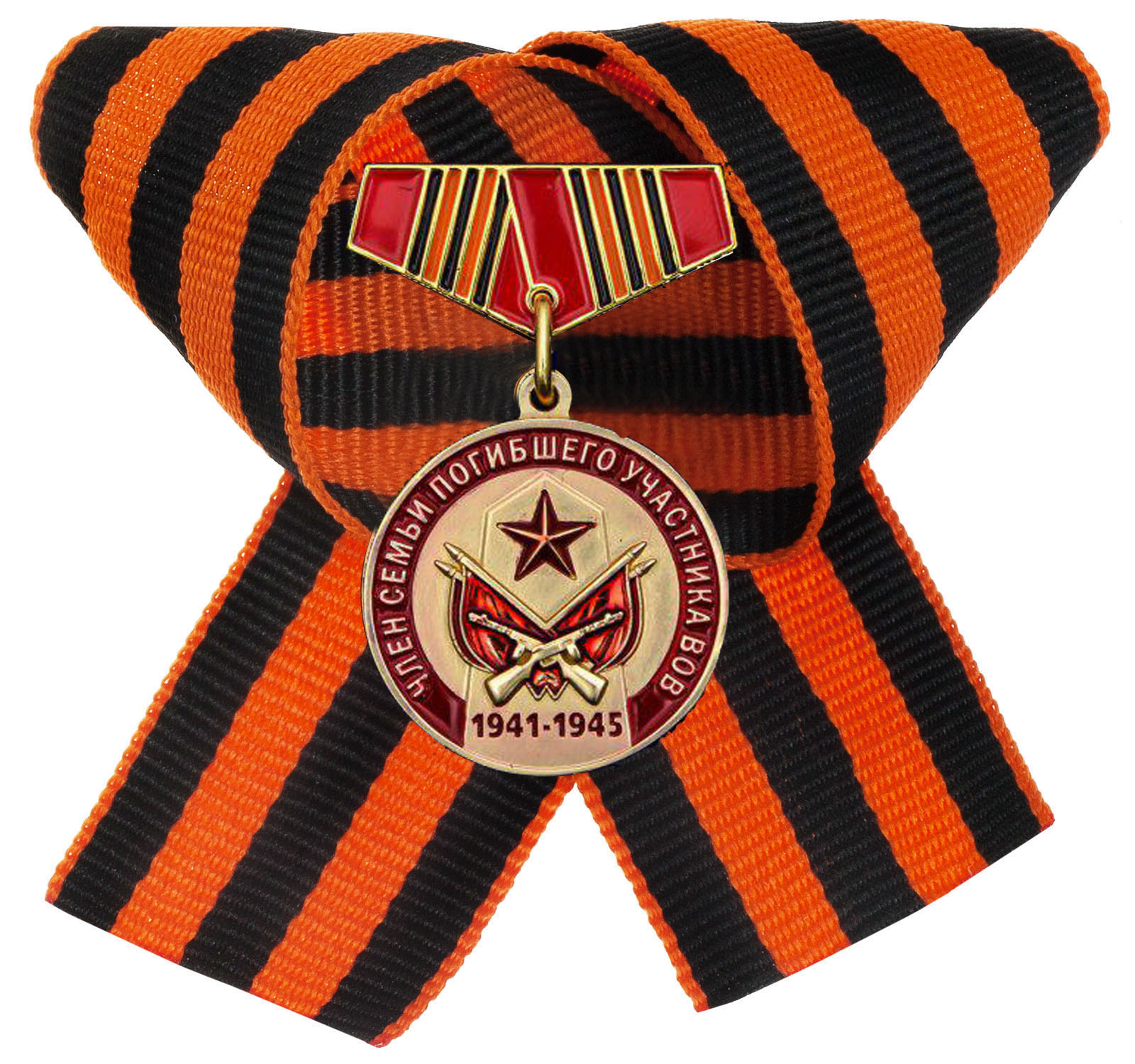 Мини-медаль «Член семьи погибшего участника ВОВ» на георгиевской ленточке