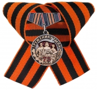 Мини-медаль «Труженику тыла» на георгиевской ленте