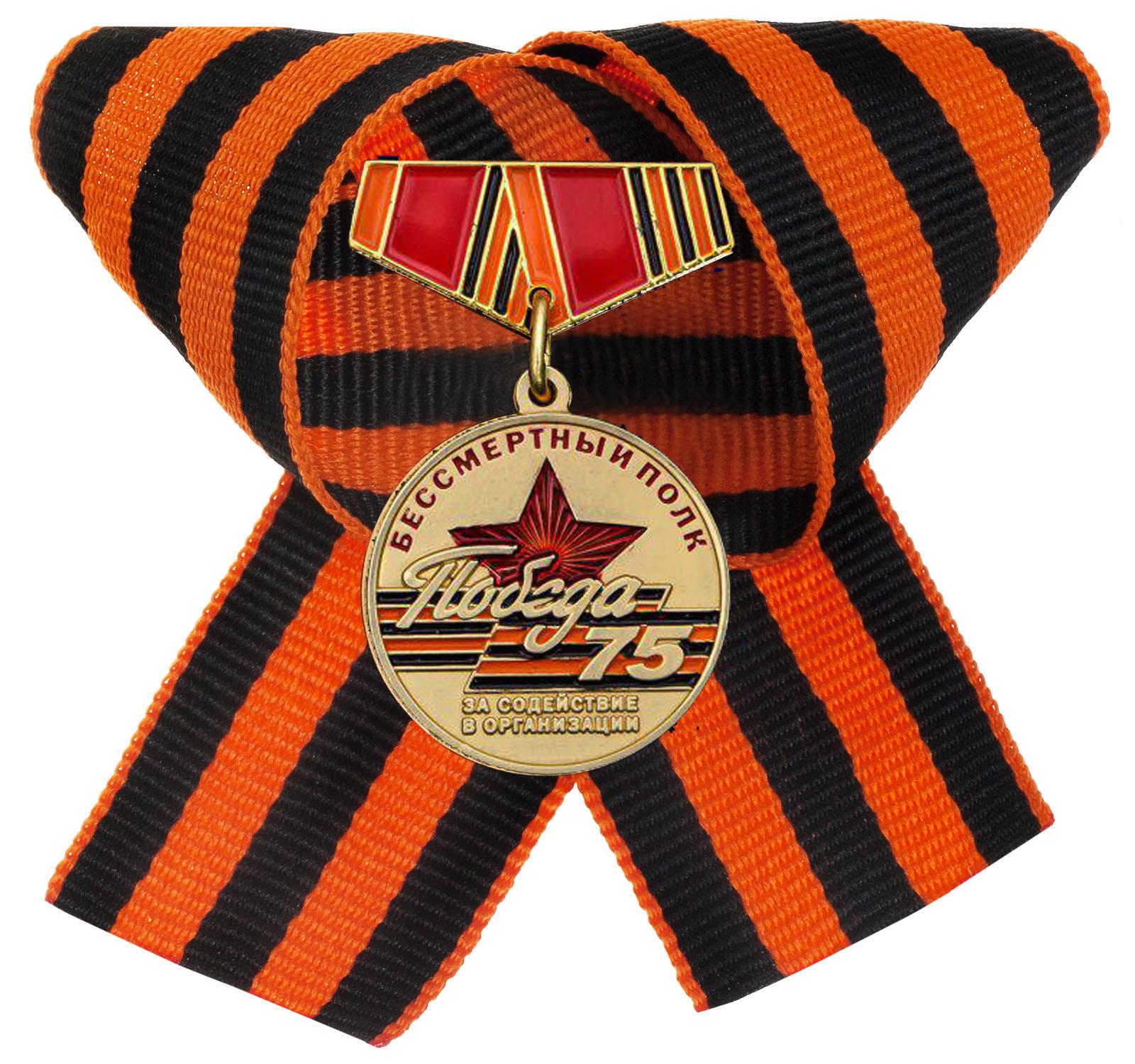 Мини-медаль «За содействие в организации акции Бессмертный полк» на георгиевской ленточке