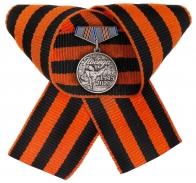 Миниатюрная медаль «75 лет Победы. 1945-2020» на георгиевской ленте
