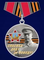Миниатюрная медаль «Спасибо деду за Победу!» со Сталиным