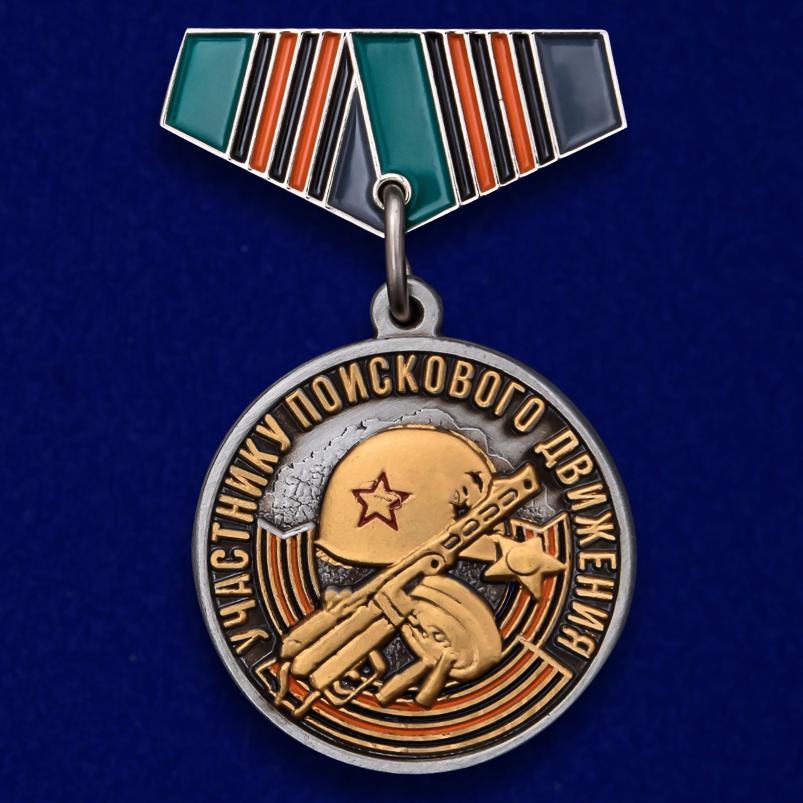 Миниатюрная медаль «Участнику поискового движения» на 75 лет Победы